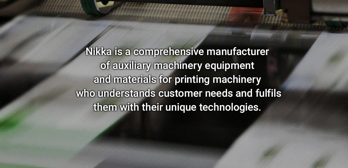 私たちは、お客様のニーズを独自の技術でカタチにしている 印刷周辺機器・資材の総合メーカーです。