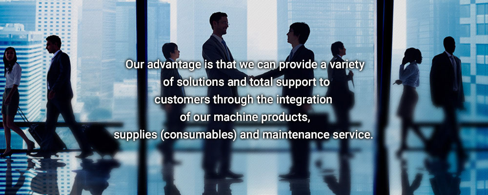 「機械製品」「サプライ(消耗品)」「メンテナンス・サービス」の融合により、さまざまなソリューションをご提供し、トータルでお客様をサポートいたします。