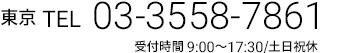 東京本社 TEL 03-3558-7861 受付時間9:00~17:30/土日祝休