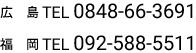 広島 TEL 0848-66-3691 福岡 TEL 092-588-5511