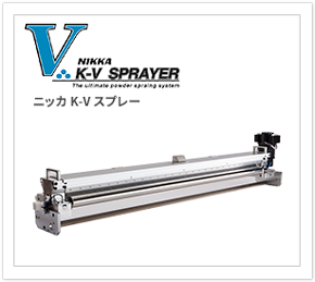 NIKKA K-V SPRAYER ニッカ K-V スプレー