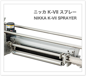 NIKKA K-VII SPRAYER ニッカ K-VII スプレー
